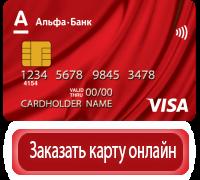 кредитная карта альфа банк тут