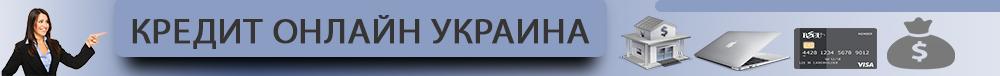 Кредит онлайн Украина