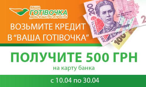 акция промокод ваша готивочка 2017