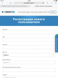 crediton кредит онлайн